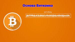 Владелец биткоина имеет адрес (третья угроза биткоину)