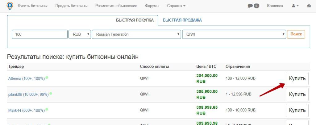 pokupka bitkoinov na localbitcoins shag 15