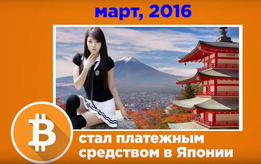 priznanie BTC v marte 2016 goda zakonnym platezhnym sredstvom v YAponii