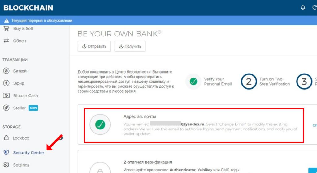 sozdaem bitkoin-koshelek Blockchain shag 11