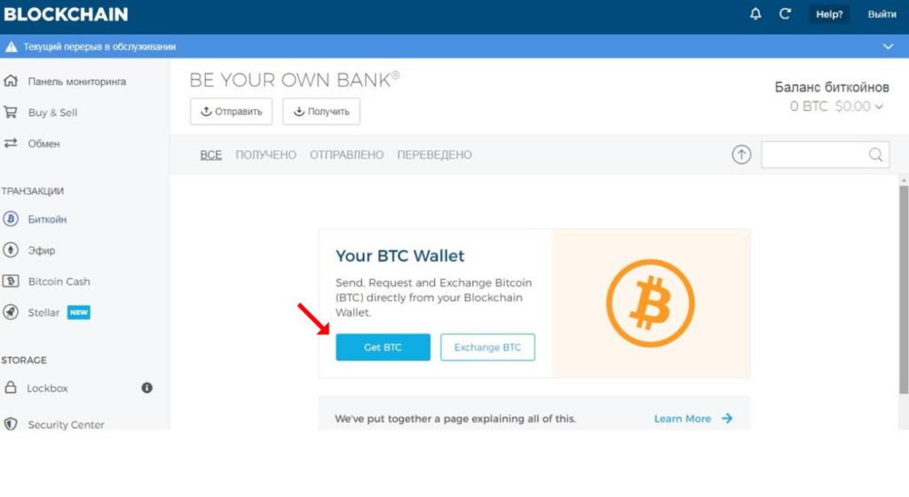 sozdaem bitkoin-koshelek Blockchain shag 21