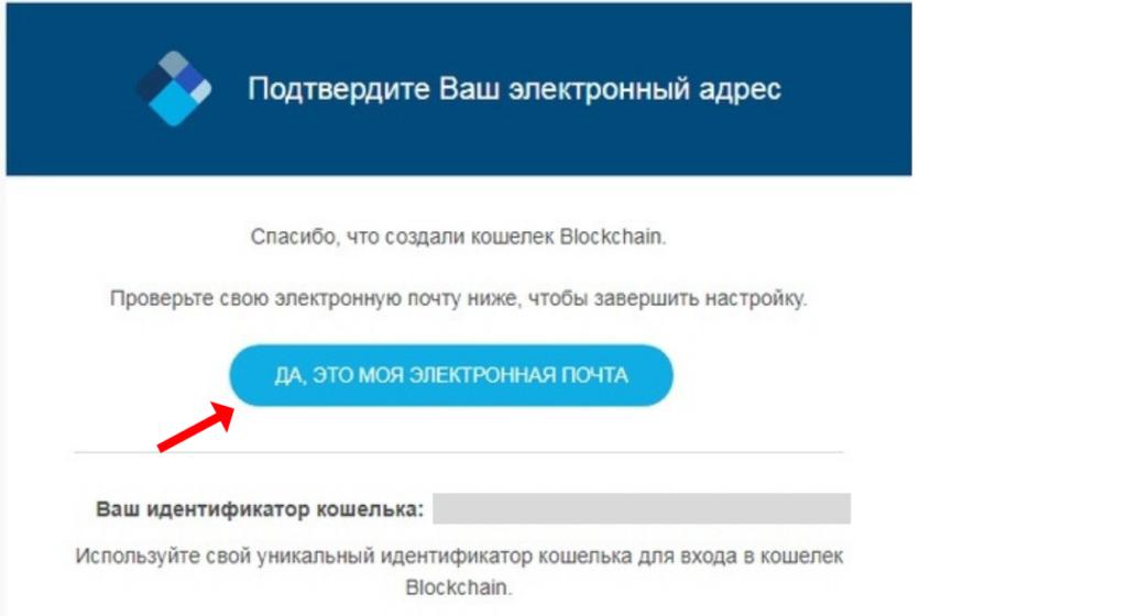 sozdaem bitkoin-koshelek Blockchain shag 8